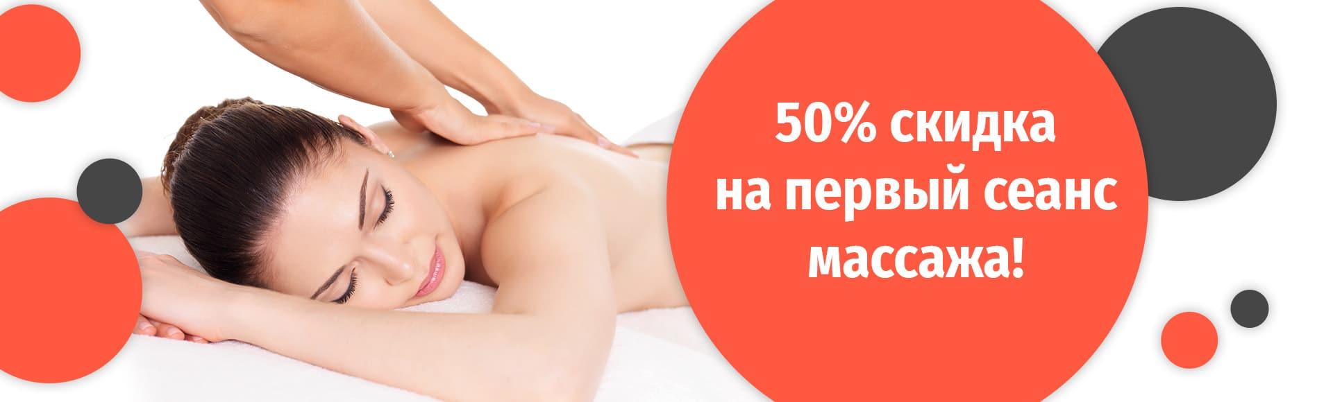 50% Массаж